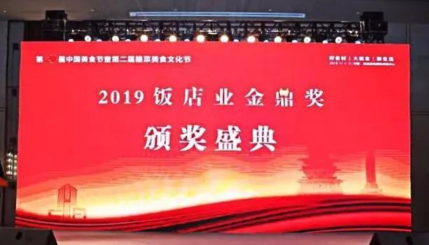 荷塘码头荣获2019中国饭店业金鼎奖-管理创新奖