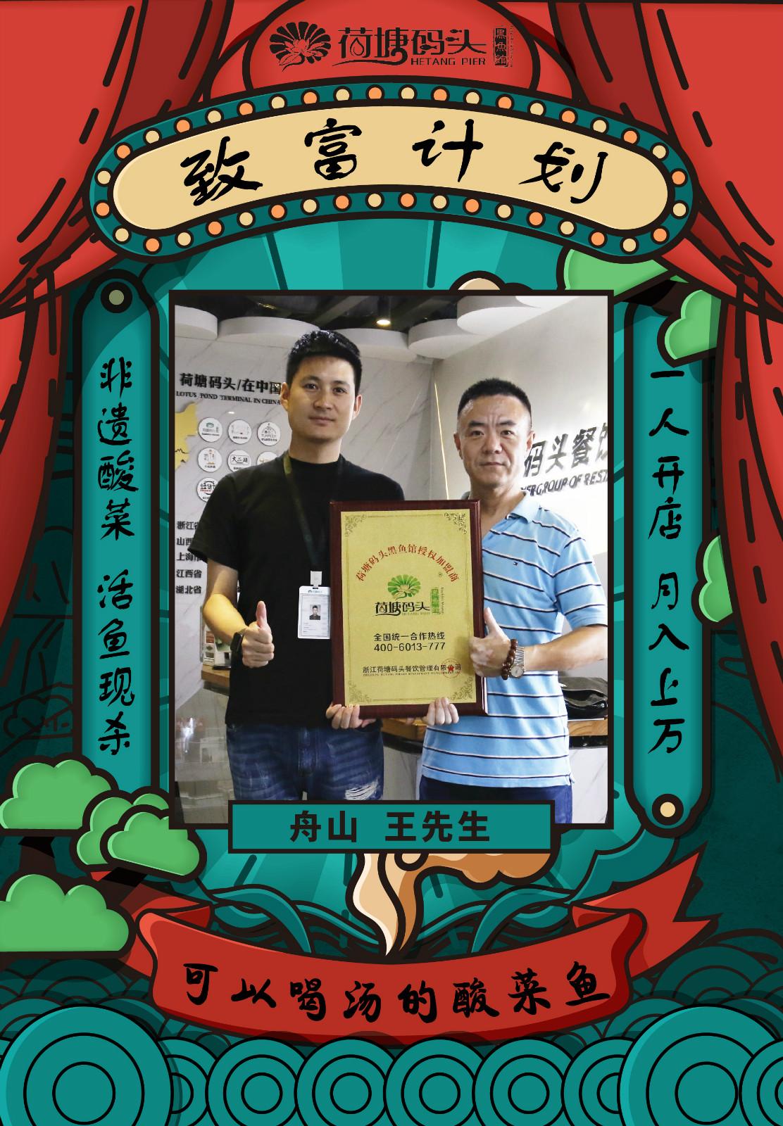 感谢浙江舟山客户成功签约黑鱼馆,感谢王先生的信任